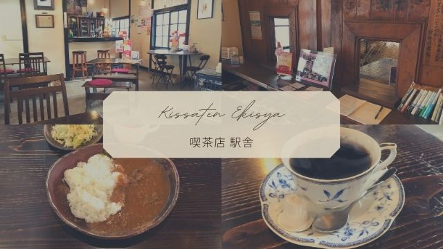 【青森 喫茶店駅舎】津軽鉄道の旧芦野公園駅を使ったカフェに行ってきた!