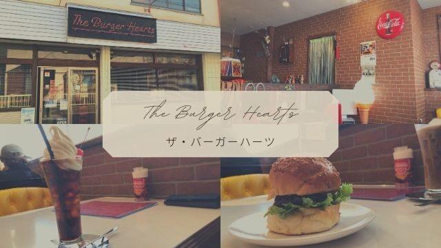 【ザ・バーガーハーツ】大船渡市民イチオシのカフェでランチ!