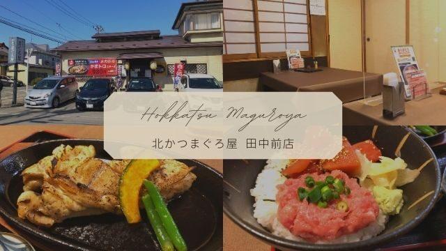 【北かつまぐろ屋 田中前店】気仙沼名物のかまトロステーキを堪能!ランチにもおすすめ