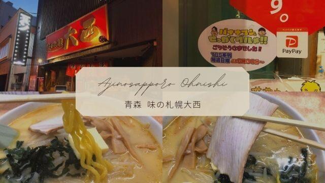 【青森市 味の札幌大西】名物の味噌カレー牛乳ラーメンが食べれる人気店
