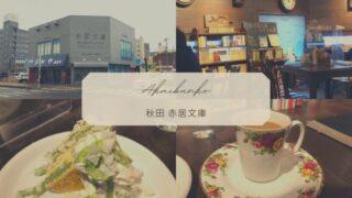 【赤居文庫】秋田駅近くのオシャレなカフェ!モーニング・ランチメニューも充実
