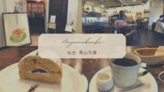【青山文庫】仙台駅前のノスタルジックなカフェ!モーニングなどメニューも充実