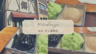 【村上屋餅店】仙台でずんだ餅ならここ!三色餅が特におすすめ