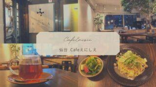 【cafeえにしえ】仙台・大町の隠れ家カフェ!ホッとする癒しの空間が魅力
