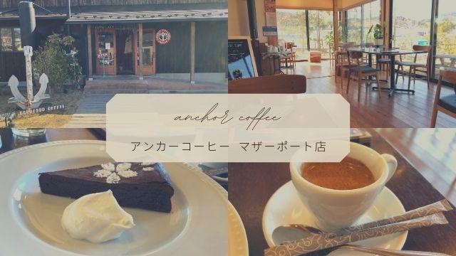 【アンカーコーヒー マザーポート店】気仙沼の人気カフェ!モーニング・ランチメニューも充実