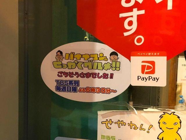 バナナマンのせっかくグルメでも紹介された味の札幌大西