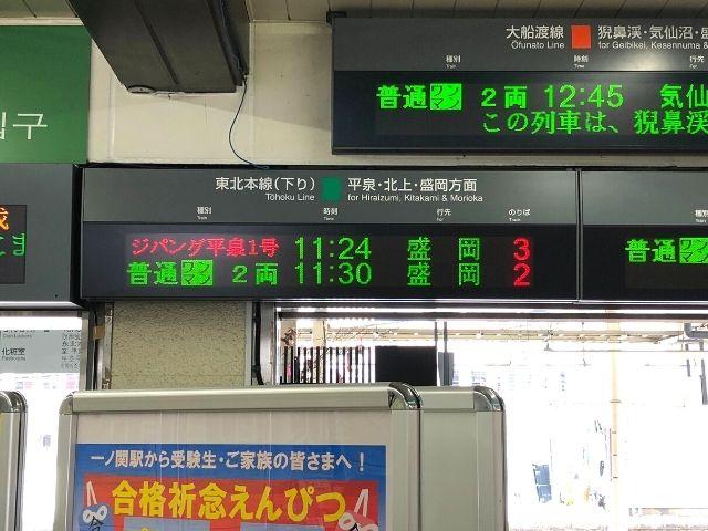 一ノ関駅の時刻表