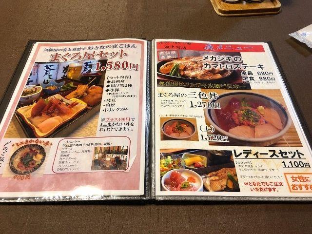 北かつまぐろ屋田中前店のメニュー1