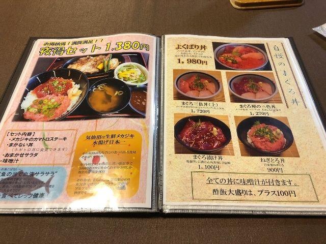 北かつまぐろ屋田中前店のメニュー2