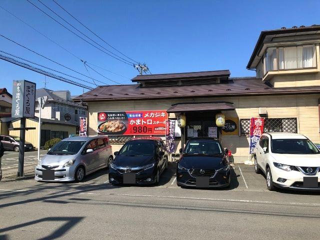 北かつ まぐろ屋 田中前店