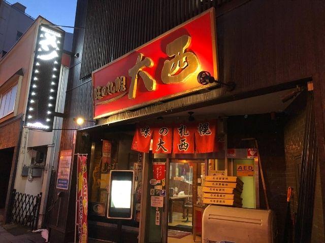 味の札幌大西の外観