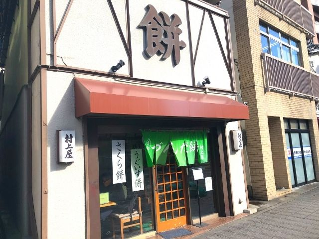 村上屋餅店の入口