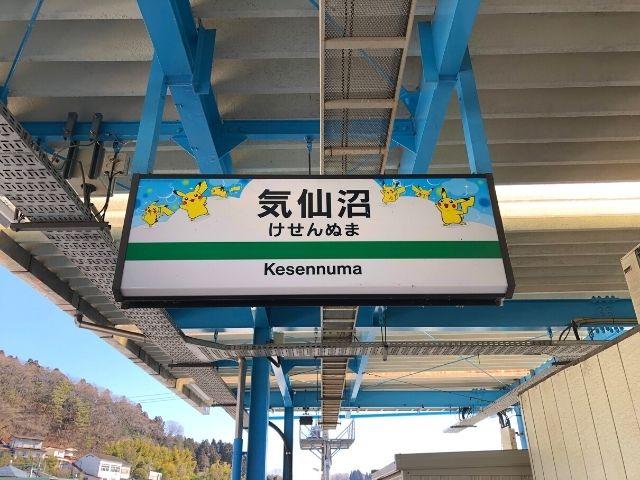 気仙沼駅の駅名標