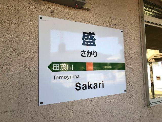 盛駅の駅名標