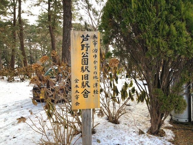芦野公園駅旧駅舎を示す看板