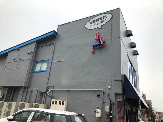 赤居文庫の壁に張り付いているスパイダーマン