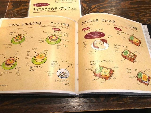 青山文庫のオーブン料理、パン料理のメニュー