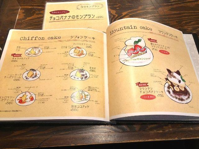 青山文庫のケーキメニュー