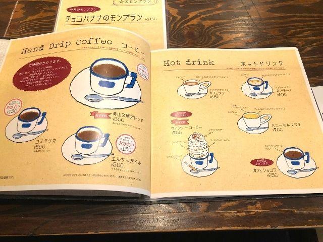 青山文庫のコーヒー、ホットドリンクメニュー