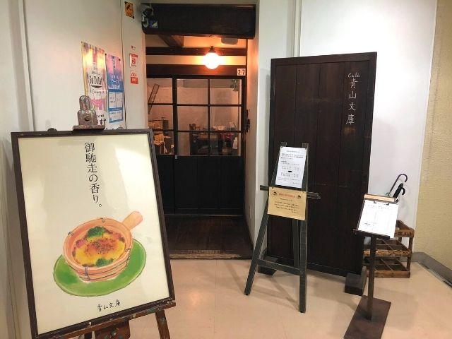 青山文庫の入口
