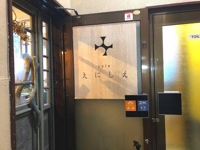 Cafeえにしえの入口