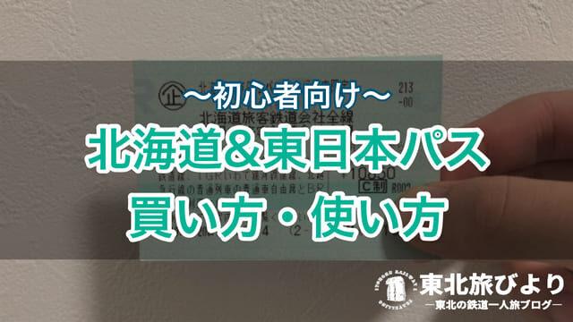 【初心者向け】北海道&東日本パス|普通列車が1週間乗り放題に!使い方・範囲・モデルコースを紹介