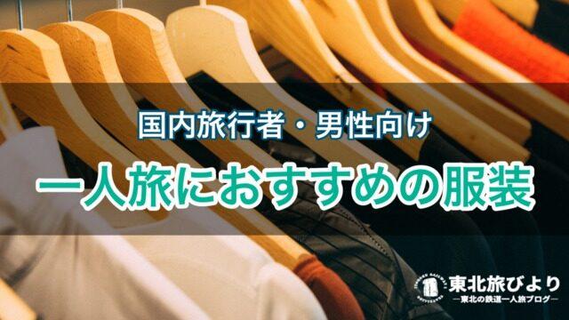 【男性向け】旅好き直伝!国内一人旅のメンズの服装を春夏秋冬ごとに紹介