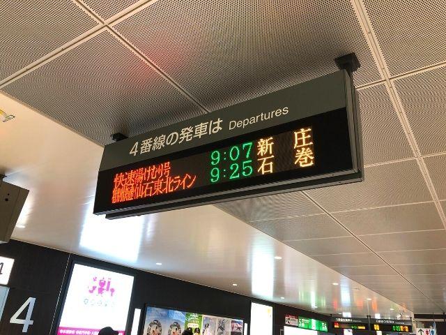 仙台駅の電光掲示板に表示されている快速湯けむり号の案内
