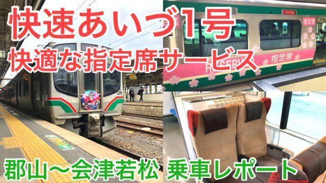 【快速あいづ1号乗車記】磐越西線にE721系指定席車両が導入!座席表や時刻表・料金なども紹介