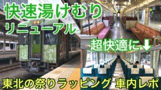 【東北のまつりラッピング車両 車内レポ】快速湯けむり号としてデビューした列車に乗ってきた