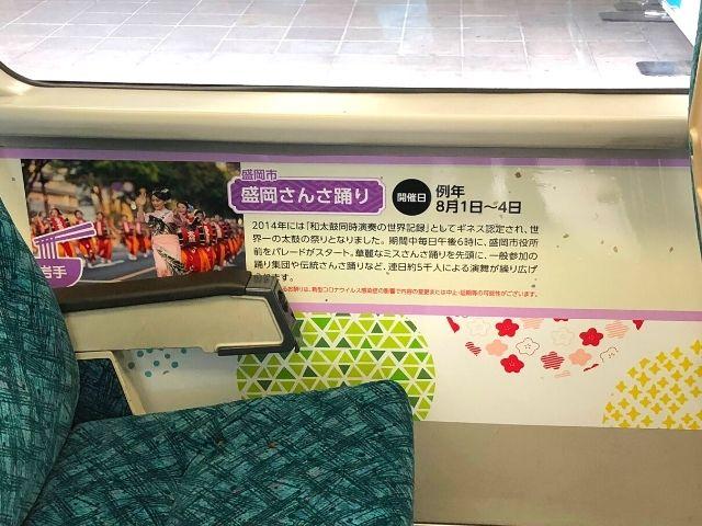 東北の祭りラッピング車両の車内に掲載されている東北各地のお祭り