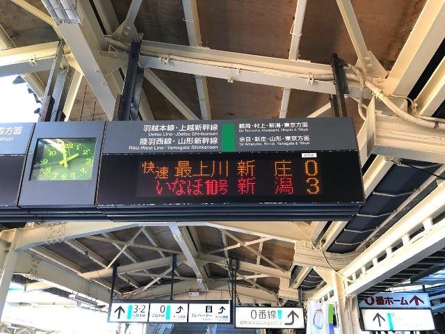 酒田駅ホームの電光掲示板