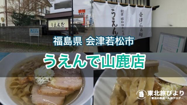 【うえんで山鹿店】会津若松名物 山塩ラーメンを食べるならここ!行列のできる人気店