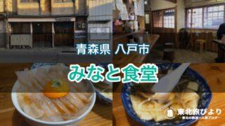 【みなと食堂】平目漬け丼が人気!青森・八戸の行列のできる有名店で朝食