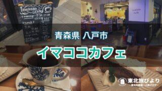 【イマココカフェ】八戸市中心街の穴場カフェ!ランチ・モーニングにもおすすめ