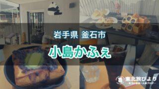 【小島かふぇ】釜石・大町にあるパンケーキと生食パンが売りのカフェ
