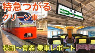 【特急つがるグリーン車 乗車レポ】これは快適!奥羽本線秋田~青森を結ぶローカルトレイン