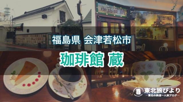 【珈琲館蔵】会津若松のレトロなおしゃれカフェ!ランチ・夜カフェにもおすすめ