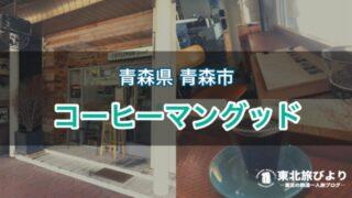 【青森市 コーヒーマングッド】駅前の今風おしゃれカフェ!ひとりでゆったり過ごせる場所