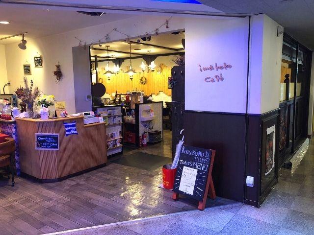 イマココカフェの入口