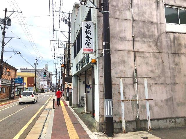 会津若松駅から徒歩10分の若松食堂