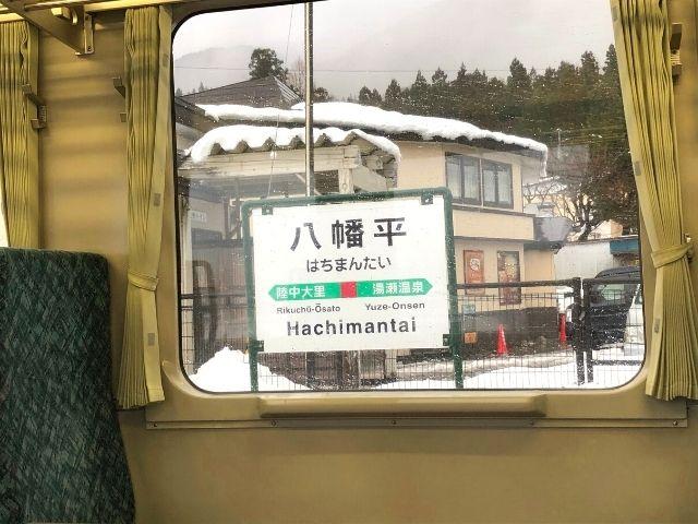 八幡平駅の駅名標