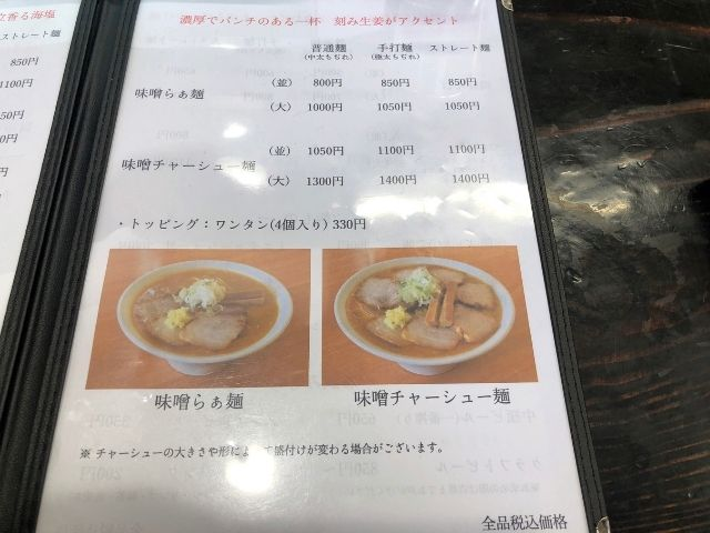 味噌ラーメン系のメニュー