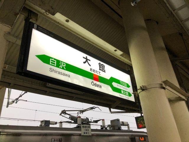 大館駅の駅名標