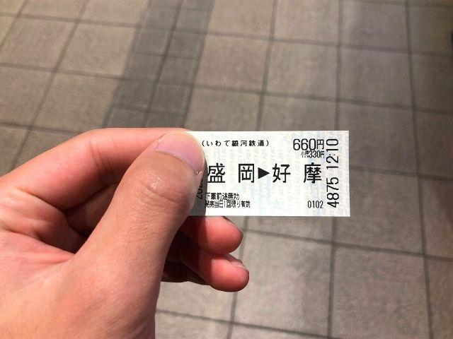好摩駅までの乗車券