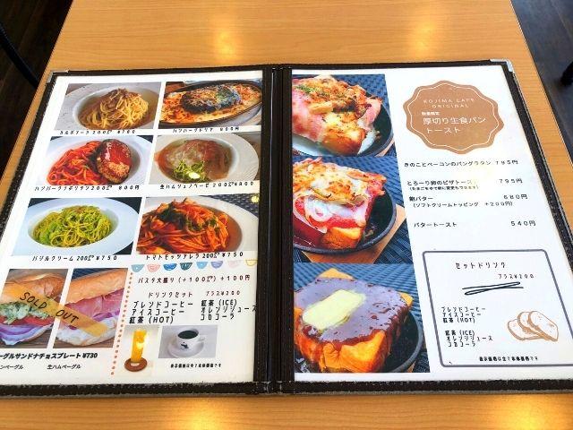 小島かふぇのパスタ・トーストのメニュー
