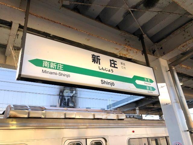 新庄駅の駅名標