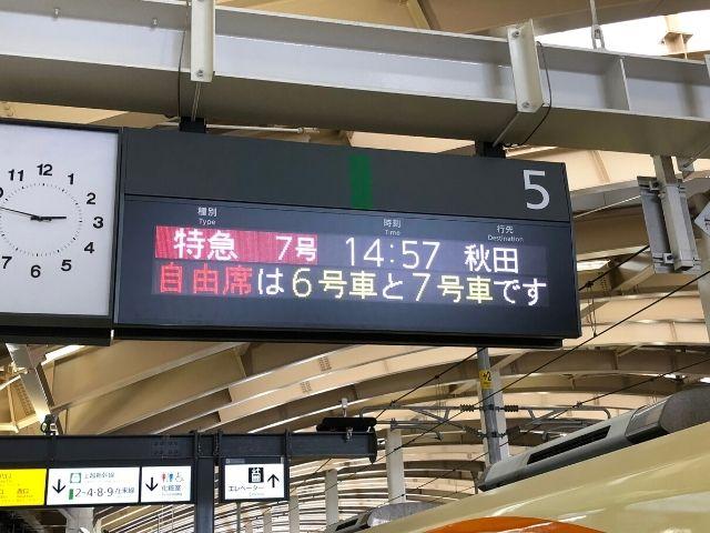 新潟駅ホームの電光掲示板