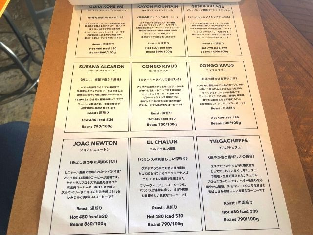 珈琲豆の種類が書かれたメニュー