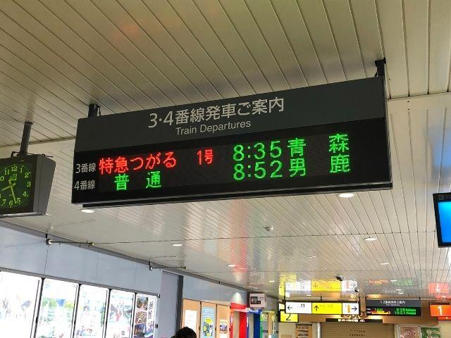 秋田駅の発車案内